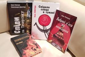 Українців на Канарах запрошують долучитися до сучасної української літератури