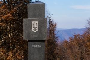 Гора на трьох кордонах: подорож на закарпатський Кременець