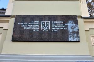 Пристайко відкрив пам'ятну дошку на честь 100-річчя дипмісії України в Латвії