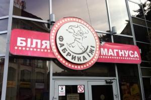 """На """"Фабриці їжі"""" у Львові отруїлися восьмеро відвідувачів"""