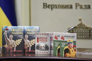 """У Раді презентували """"Енциклопедію українського боксу. Золото нації"""""""