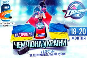 "Хокейний клуб ""Донбас"" стартує в Континентальному кубку-2020"