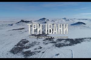 У Києві пройшла прем'єра фільму про українців у Казахстані