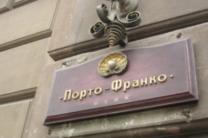 Deposit Guarantee Fund completes payments to depositors of Porto-Franko bank