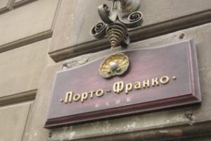 """Фонд гарантування завершив виплати вкладникам банку """"ПОРТО-ФРАНКО"""""""