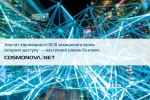 Комплексна система захисту інформації — наступний рівень безпеки