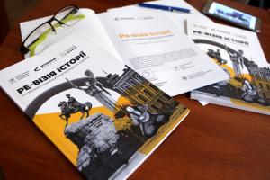 Презентували книгу про спроби РФ переписати українську історію