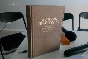 У публічні бібліотеки передали видання з афоризмами українських мислителів