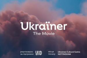 """У Ноттінгемі покажуть повнометражний фільм """"Ukrainer. The Movie"""""""