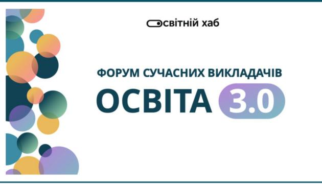 У Києві відбувся Перший Форум Сучасних Викладачів «Освіта 3.0»