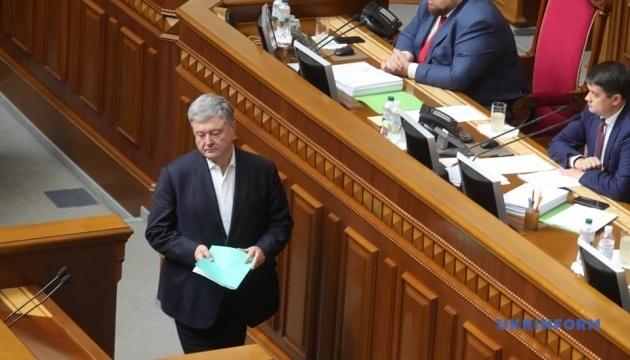 Порошенко раскритиковал проект бюджета-2020 за сокращение социальных льгот