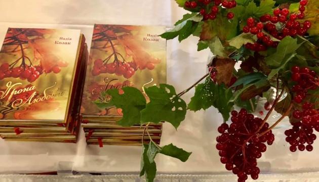 На творчому вечорі української поетеси в Торонто збирали кошти для українських воїнів