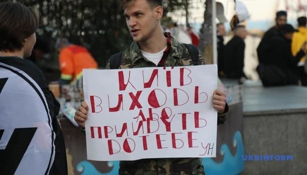 Одесити провели акцію протесту проти