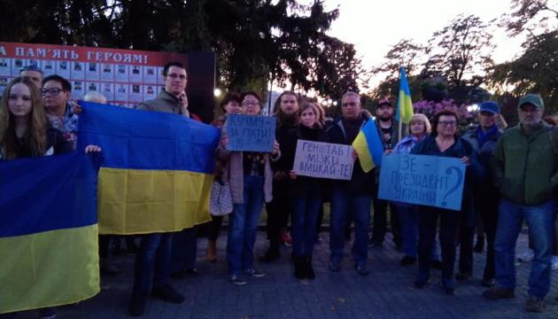 У Чернігові теж протестували проти реалізації
