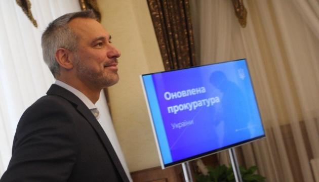 Реформу прокуратуры планируют завершить к лету следующего года - Рябошапка