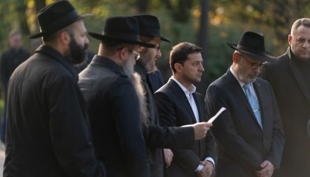 Зеленський вшанував пам'ять загиблих у Бабиному Яру