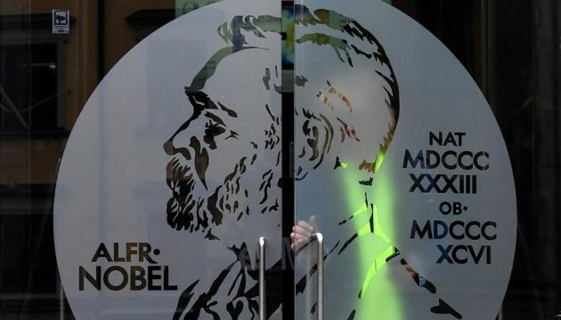 Нобелівський комітет прийняв понад 300 заявок на премію миру