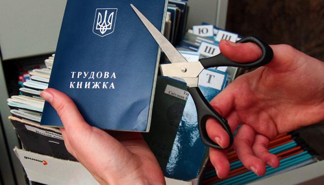 Уряд підтримав запровадження електронних трудових книжок