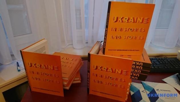 """У Страсбурзі презентували книгу """"Україна в історіях та оповідях"""""""