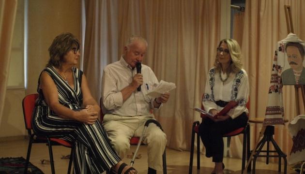 В Афінах відбувся літературний вечір пам'яті Івана Франка