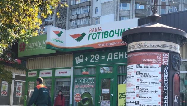 В Николаеве пришли с обыском к коллекторам «Ваша Готівочка»