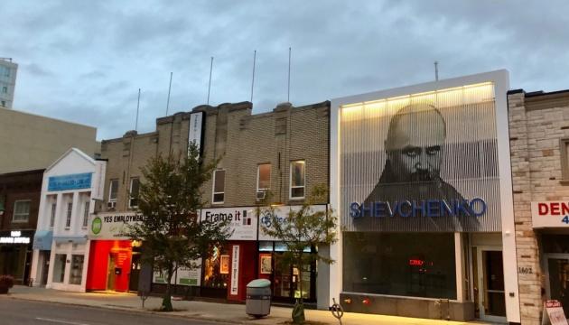 Музей Тараса Шевченка відкриється в новому приміщенні у Торонто