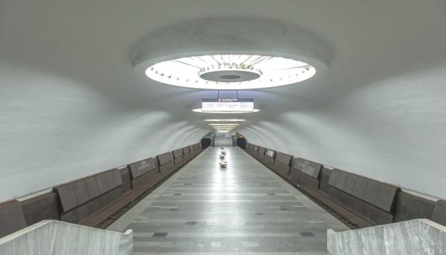 У Харкові декомунізували станцію метро