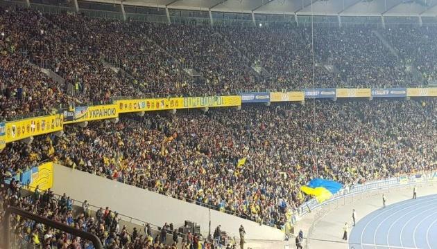 Матч Украина - Португалия стал пятым по посещаемости в отборе на Евро