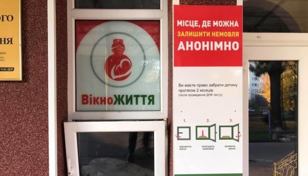 У Житомирі відкрили «Вікно життя» для покинутих немовлят