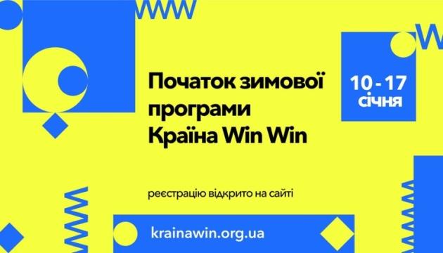 Молодь діаспори запрошують до участі у зимовій програмі «Країна Win Win»