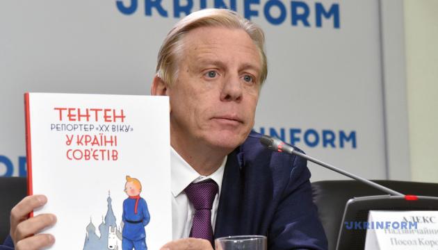 """У Києві презентували комікси про """"совєцький режим"""""""