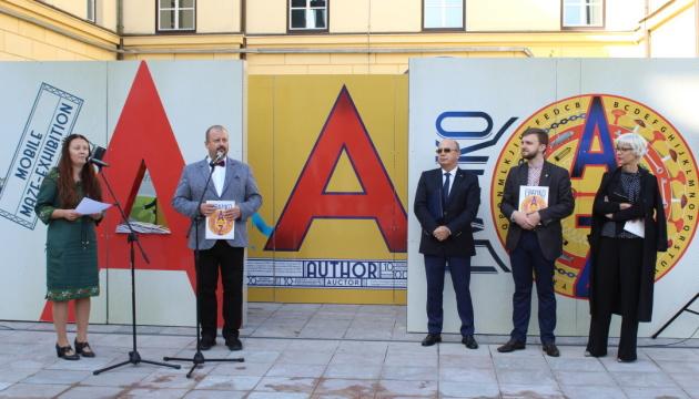 В Любляні відкрилася інтерактивна виставка-лабіринт «Franko from A to Z»