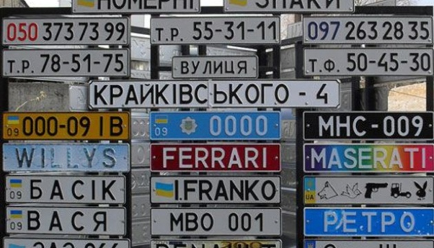 Украинцы смогут самостоятельно покупать номера на авто