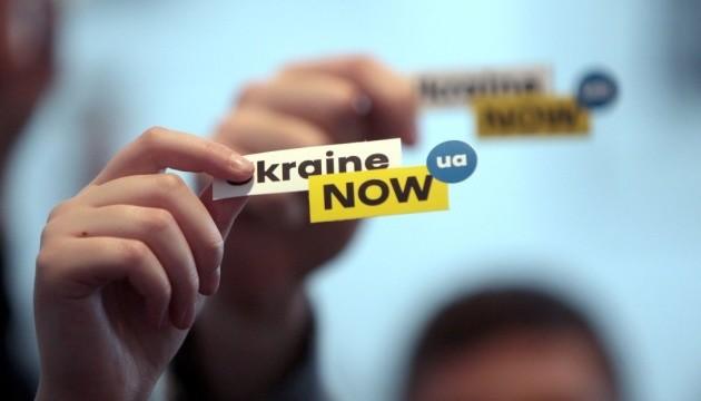 Рік тому брендинг UkraineNOW отримав заслужене визнання