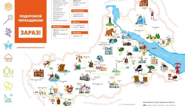 Черкащина отримала нову туристичну мапу