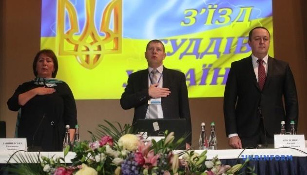 В Киеве проходит XVII внеочередной съезд судей
