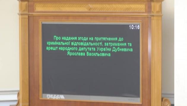 Рада розглядає подання ГПУ на Дубневича