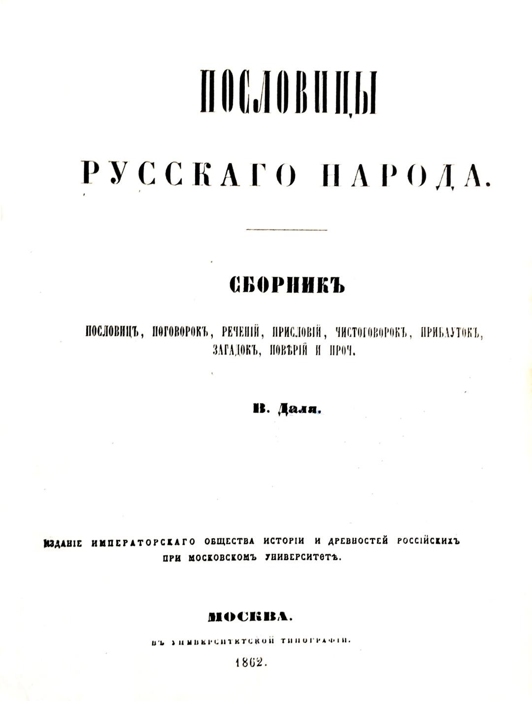 """обожка """"Пословицы русского народа"""", 1862 г."""