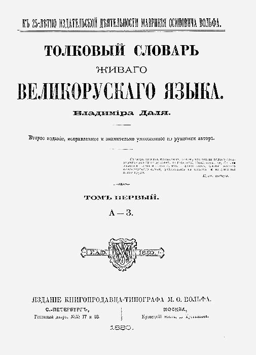 титул Словаря, пятое издание, 1880 г.