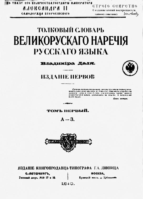 Титул Словаря, первое издание, 1844 г.