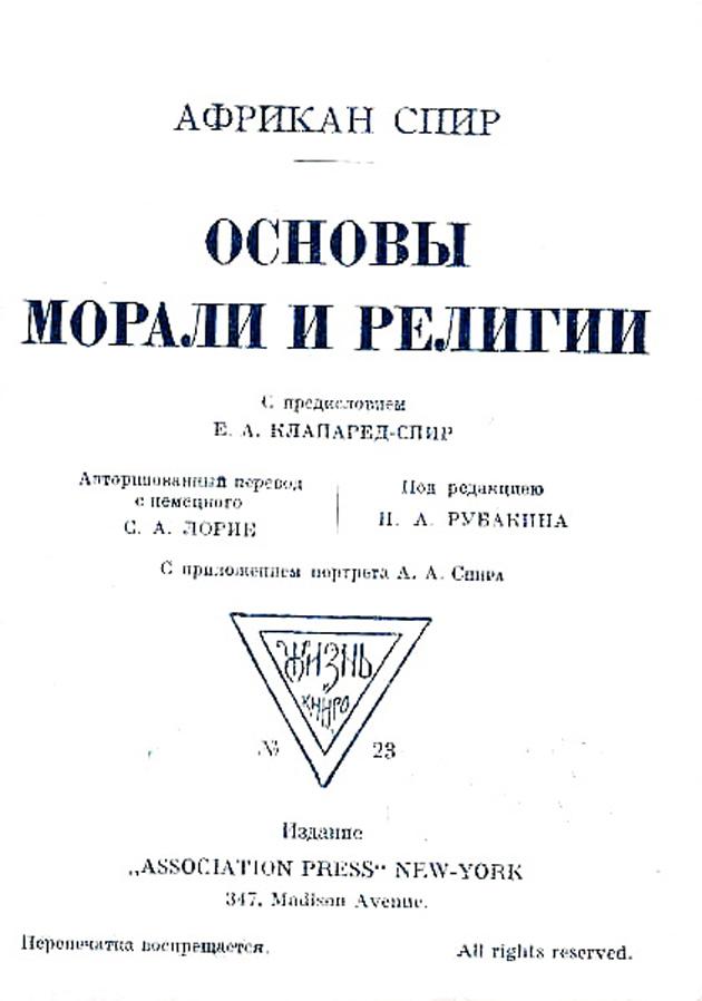 Обложка Основы морали и религии
