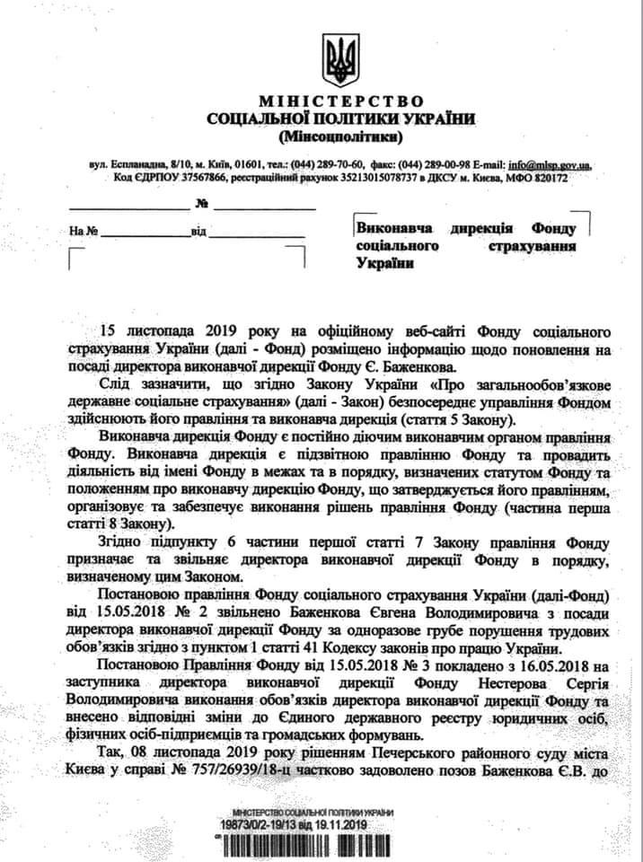 фонда государственного страхования украины
