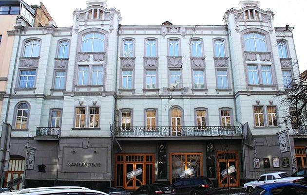 """Будинок """"Молодого театру"""" на вулиці Прорізній"""