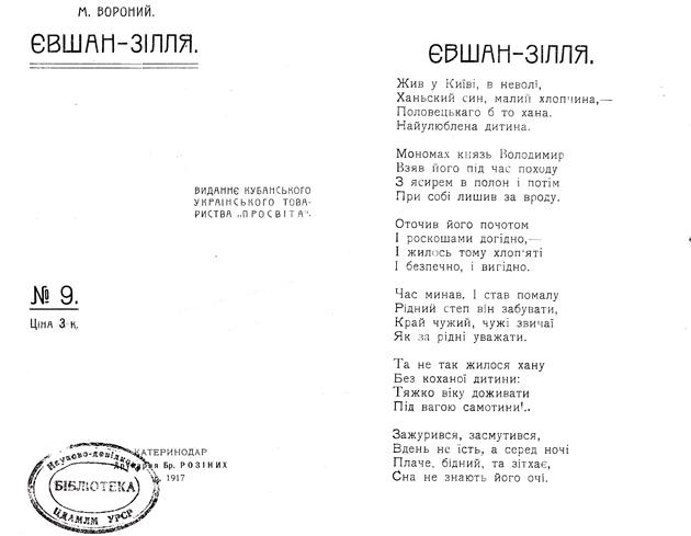 Найвідоміший твір Миколи Вороного - «Євшан-зілля»