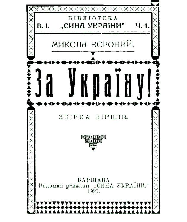 Обкладинка збірки За Україну