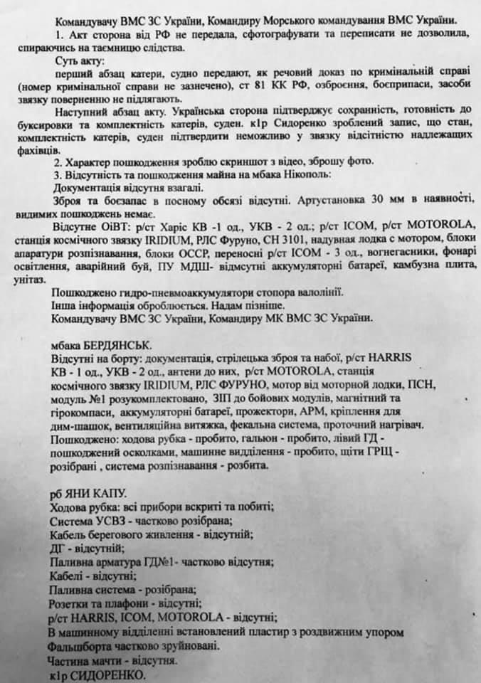 Фото документа з ФБ-сторінки Анатолія Матіоса