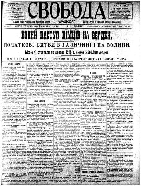 Перша українська газета в США