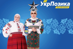 Мама Вєрки Сердючки стала рекламним обличчям «УкрПозики»