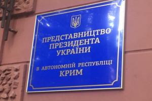 Представництво Президента в Криму проведе брифінг щодо планів своєї роботи