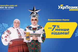 Мама Верки Сердючки стала рекламным лицом «УкрПозики»